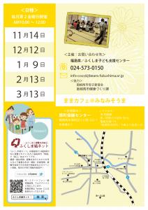 minamisoma_back_2014mamacafe_01