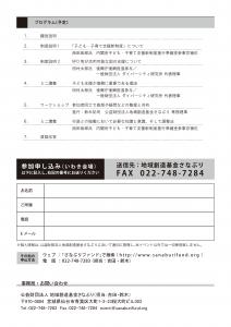 kodomoshien-iwaki-A4flyer_02