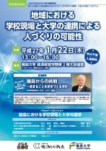 福島大学シンポジウム_20150122_1