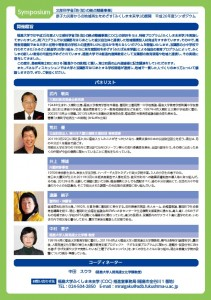 福島大学シンポジウム_20150122_2