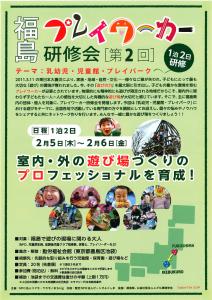 20150105第2回福島プレイワーカー研修会チラシ_01