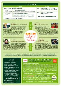 20150105第2回福島プレイワーカー研修会チラシ_02