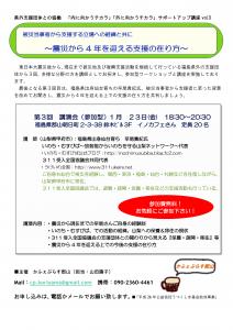 20150123ワークショップ_01