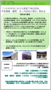 【チラシ】5.27報告会プログラム最終版-1