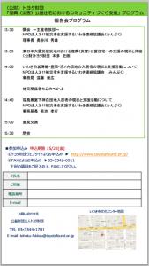 【チラシ】5.27報告会プログラム最終版-2