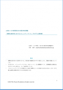 toyota-f_community_report_2015