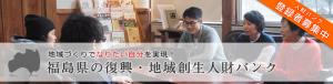 f-renpuku_banner