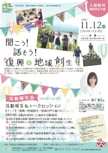 hukkou-tiikisousei-1112